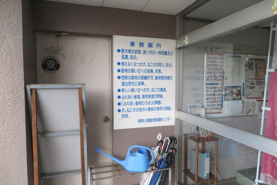 神奈川動物保護センターの業務案内板