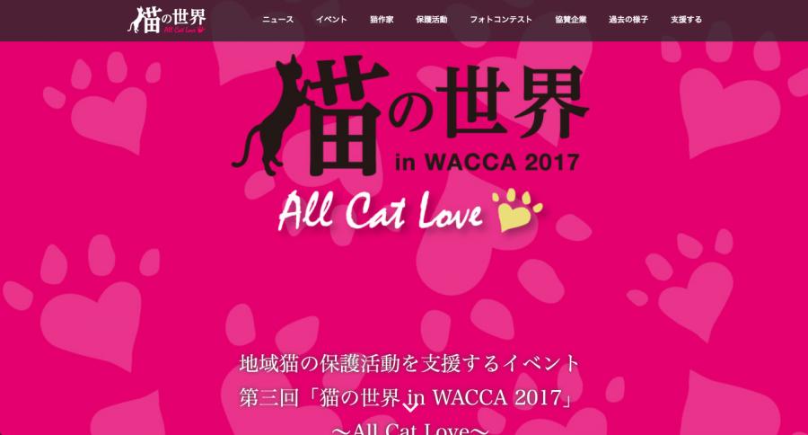 猫の世界 in WACCA 2017 〜All Cat Love〜