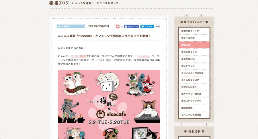 フェリシモ猫部×nicocafe コラボカフェ
