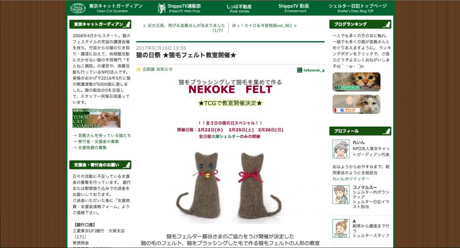 東京キャットガーディアン 猫毛フェルト教室