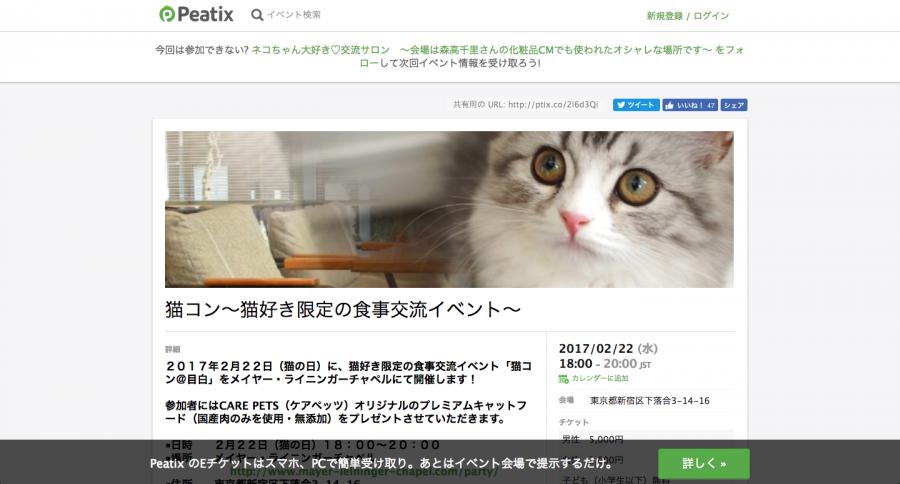 猫コン〜猫好き限定の食事交流イベント〜