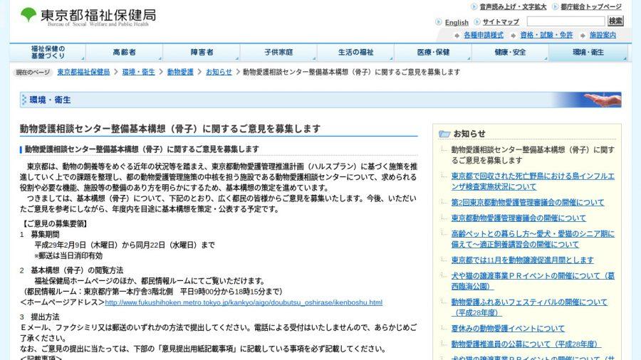 東京都福祉保健局のサイトキャプチャ