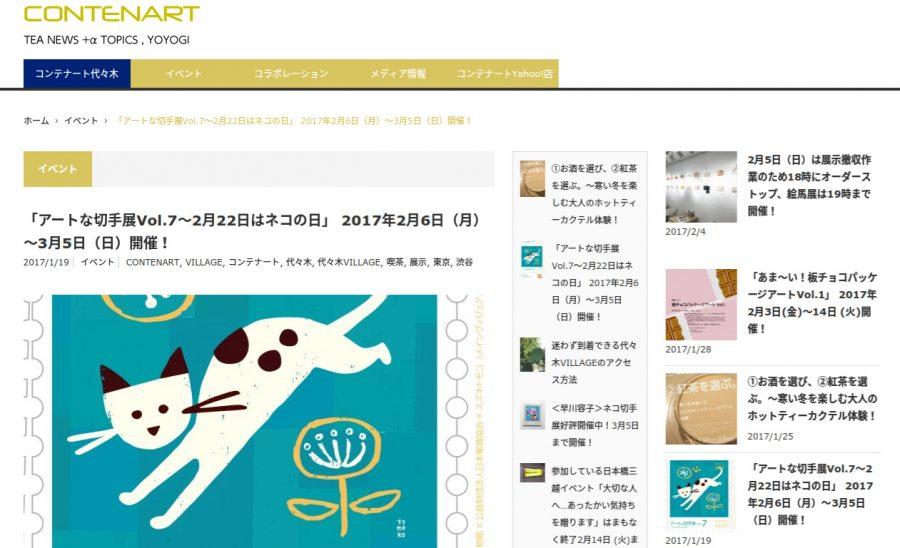 アートな切手展Vol.7~2月22日はネコの日