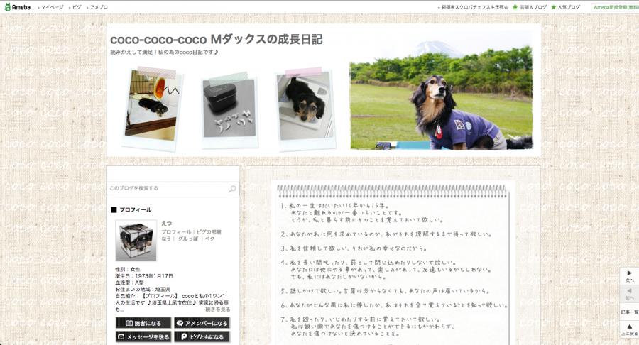 coco-coco-coco Mダックスの成長日記