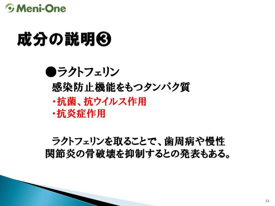 ペットの口腔ケア用サプリメント「Pero-One(ペロワン)」成分の説明(ラクトフェリン)