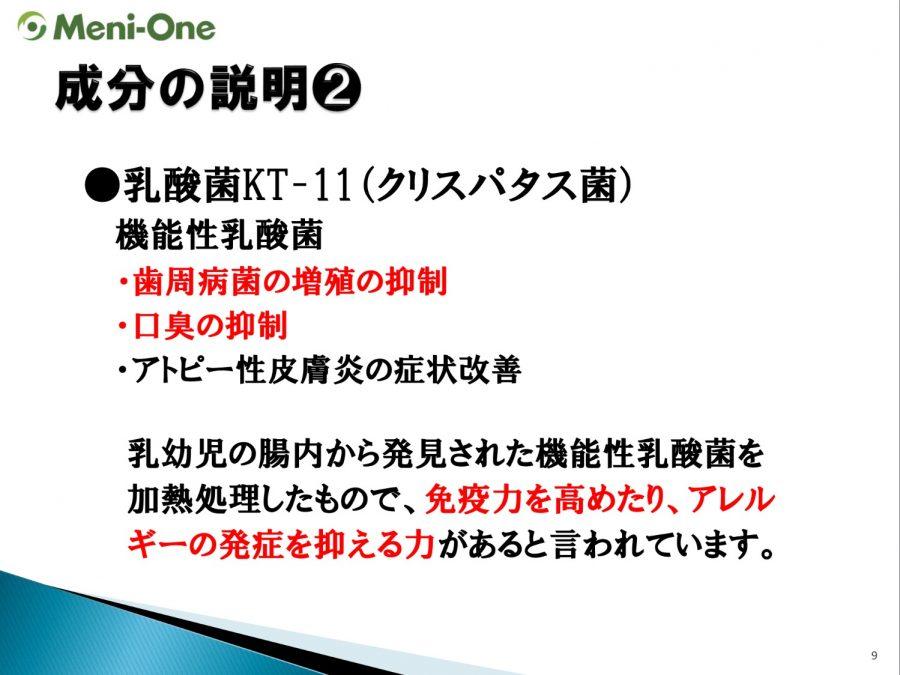 ペットの口腔ケア用サプリメント「Pero-One(ペロワン)」成分の説明(乳酸菌KT-11)
