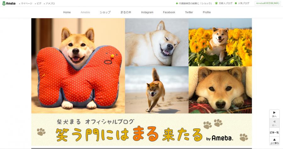 FireShot Capture 4 - 柴犬まるオフィシャルブログ「笑う門にはまる来たる」Powered by Ame_ - https___ameblo.jp_shibainumaru-blog_