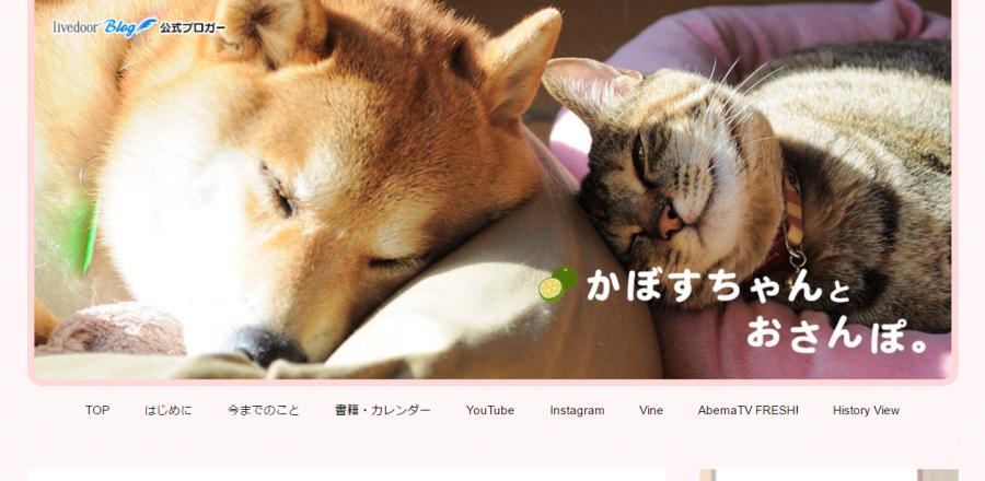 FireShot Capture 5 - かぼすちゃんとおさんぽ。 Powered by ライブドアブログ - http___kabochan.blog.jp_