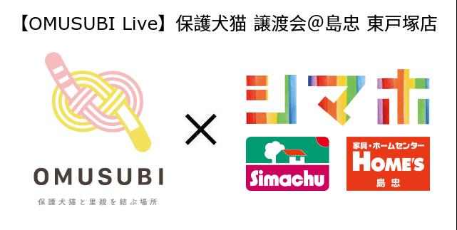 OMUSUBIと島忠のロゴ