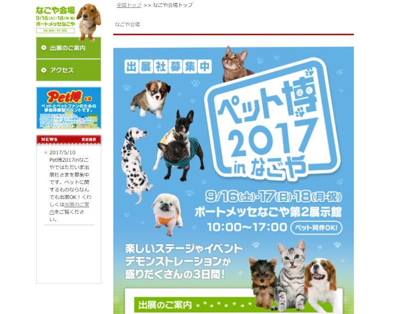 GO OUT CAMP ペット博名古屋のキャプチャ画像