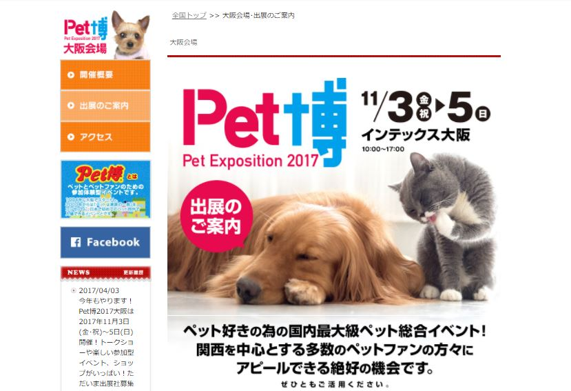 ペット博大阪のキャプチャ画像