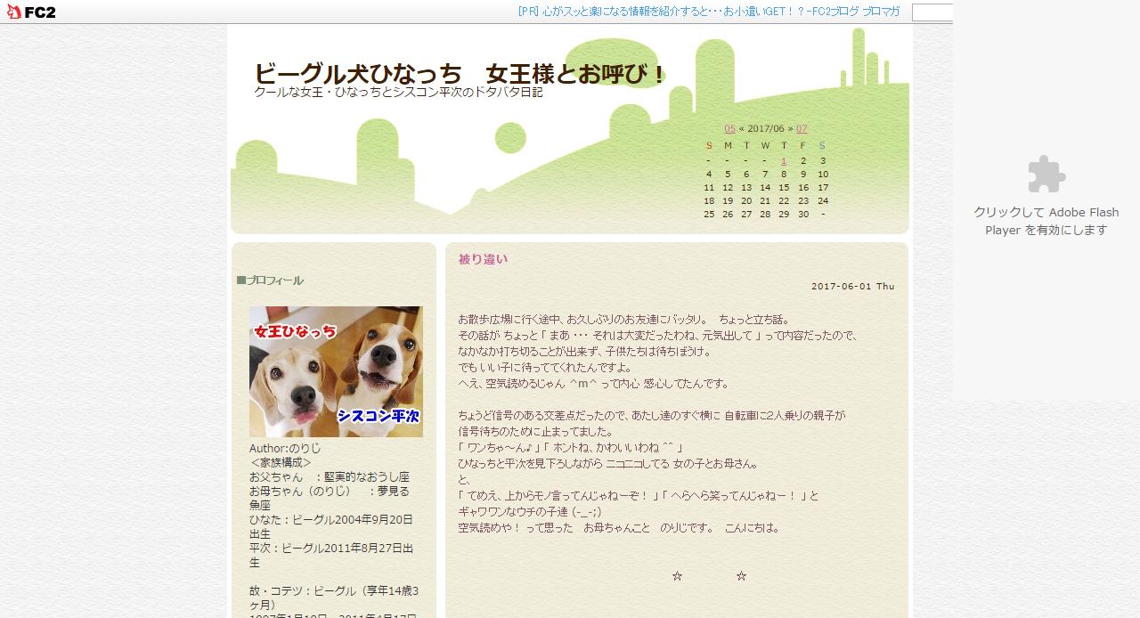 ビーグルのブログ「ビーグル犬ひなっち 女王様とお呼び!」のトップページ