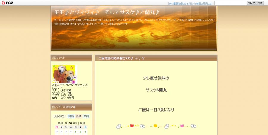 FireShot Capture 31 - モモ♪とヴィヴィ♪ そしてサスケ♪と蘭丸♪ - http___juucyi.blog63.fc2.com_