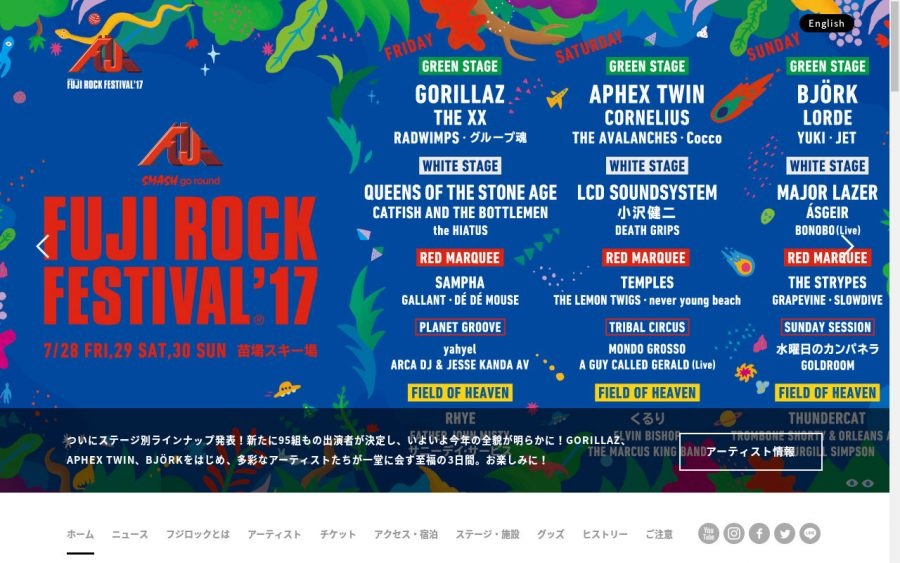 FUJI ROCK FESTIVAL'17のキャプチャ画像