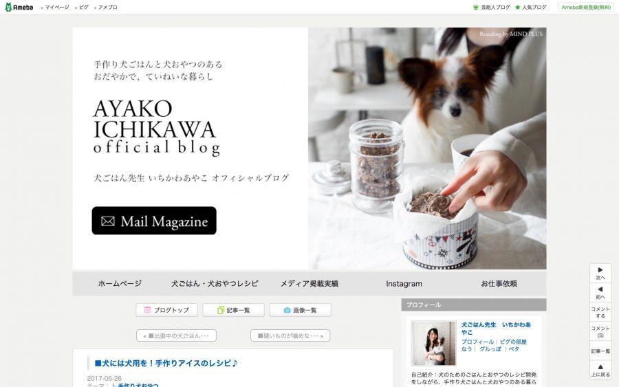 犬ごはん先生 いちかわあやこ オフィシャルブログ