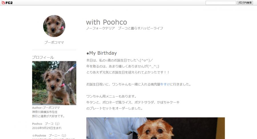 ノーフォークテリアのブログ「with Poohco」のトップページ