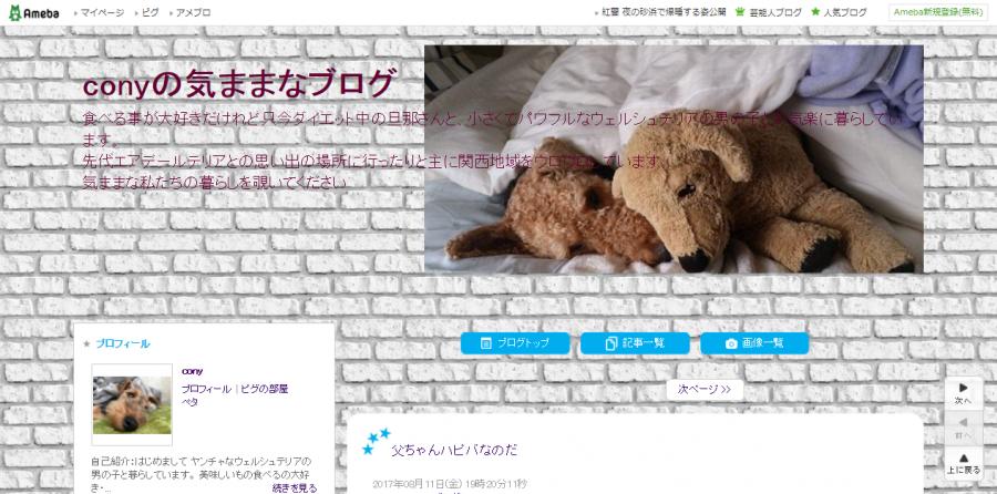 conyの気ままなブログ