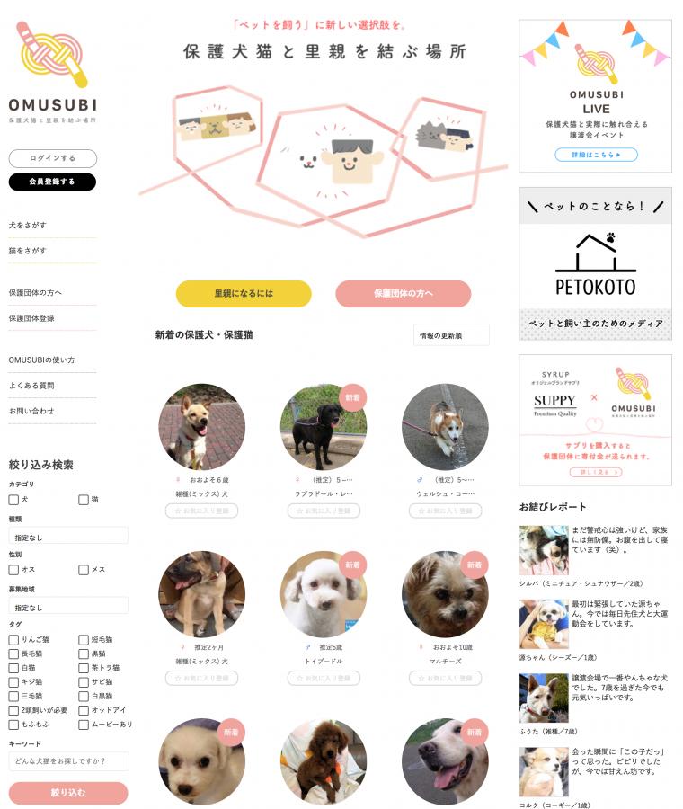 保護犬・保護猫の里親募集サイト「OMUSUBI」