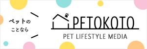 ペトこと | ペットのことを本気で考える「専門家」が発信するメディア