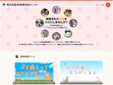 東京都の新サイト「ワンニャンとうきょう」