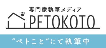 ペットとの暮らしを素敵に楽しくペットのことなら「PETOKOTO」